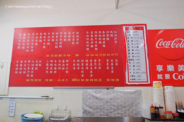 15317109883 4ed49efb72 z - 【台中南屯】陳師傅牛肉麵