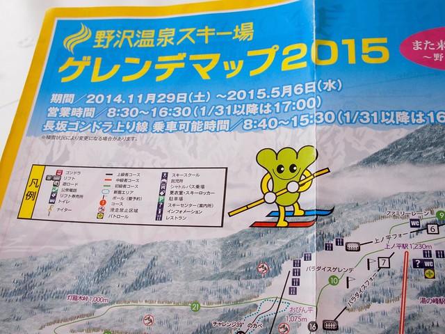 2015.1.10 野沢温泉スキー場