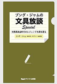11月25日(火) Bun2デジタル新書「ブング・ジャムの文具放談スペシャル」Kindle版発売です!