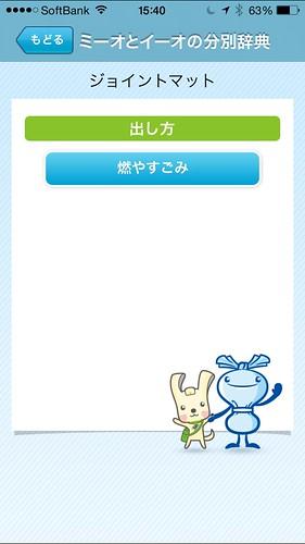 横浜市ごみ分別アプリ検索結果2