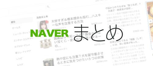 naverまとめ201407