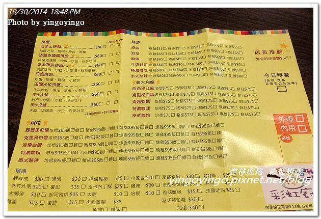 雲林虎尾_彩虹廚房201410IMG_5939 (5)
