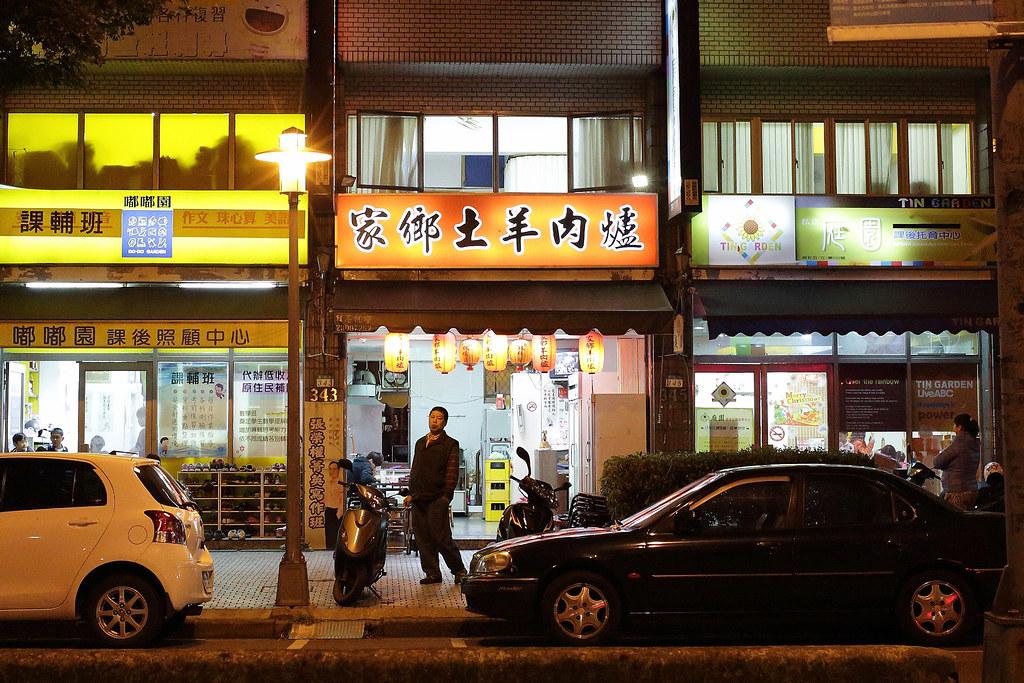 20141205萬華-家鄉土產羊肉爐 (1)