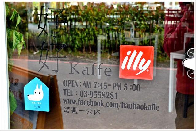 好好Kaffe好好咖啡早午茶014-DSC_7381