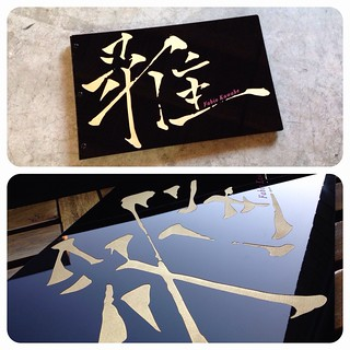 Custom graphic design portfolio book with gold and pink engraved color fill treatment on glossy black acrylic