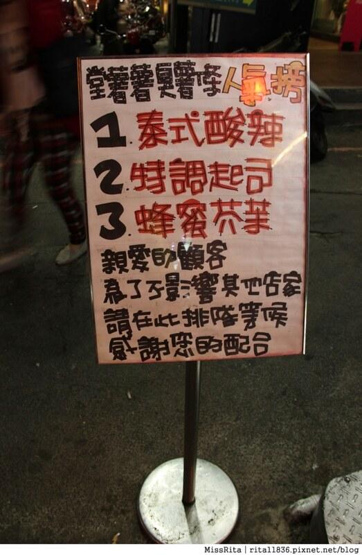 台中 一中街 臭薯條 2