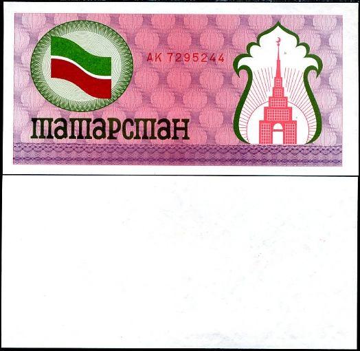 100 Rublov Tatársko 1993, Pick 6