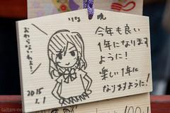 神田明神_絵馬_20150103-DSC_5943