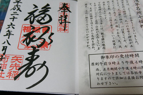 矢先稲穂神社-御朱印