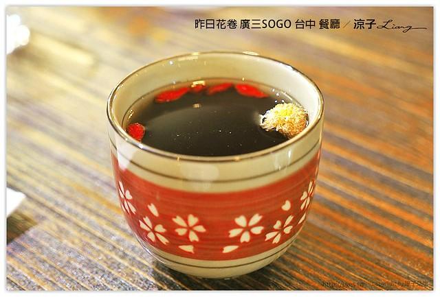 昨日花卷 廣三SOGO 台中 餐廳 - 涼子是也 blog