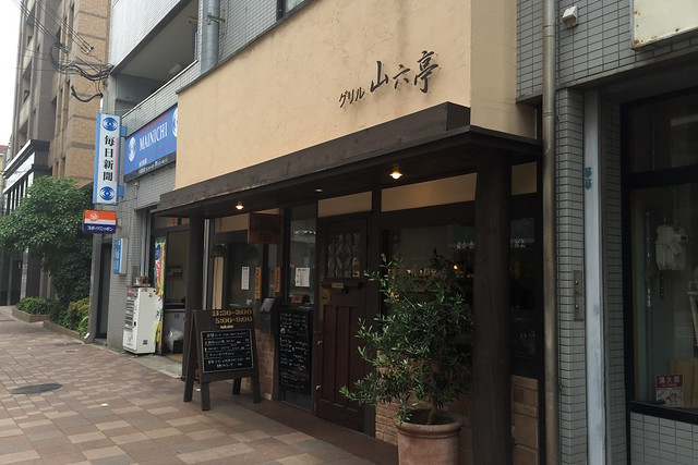 20160620山六亭