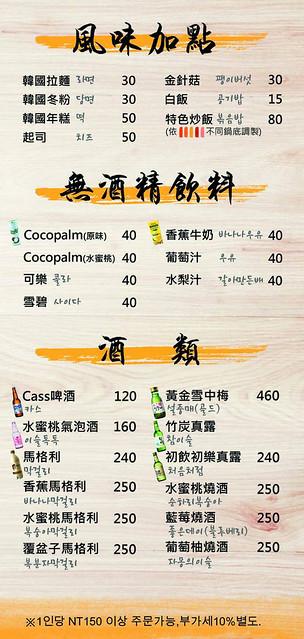 台北東區忠孝敦化站韓式料理taebak菜單 (3)