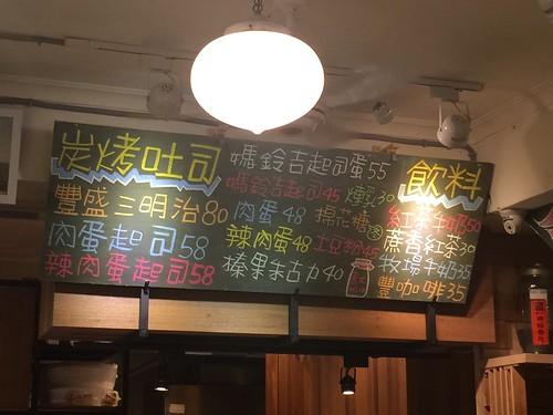 [美食]士林豐盛號早餐24