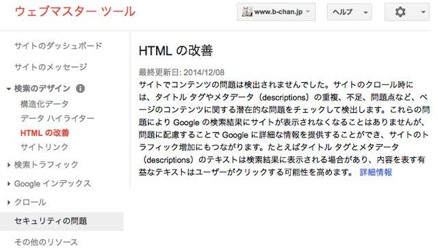 HTMLエラーがゼロ