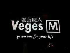 [食記] Veges M 饗蔬職人