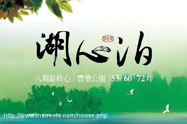 【台中房屋】南屯區 八期 聚合發湖心泊