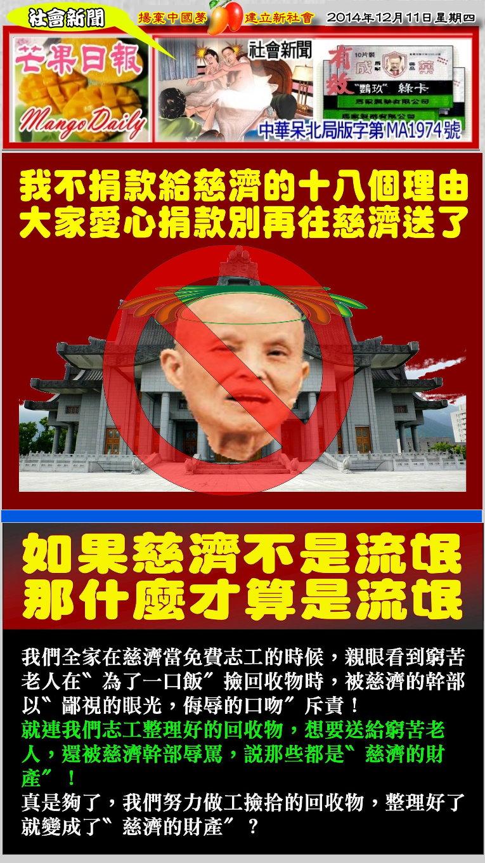 141211芒果日報--社會新聞--拒絕捐款給慈濟,網友列十八理由