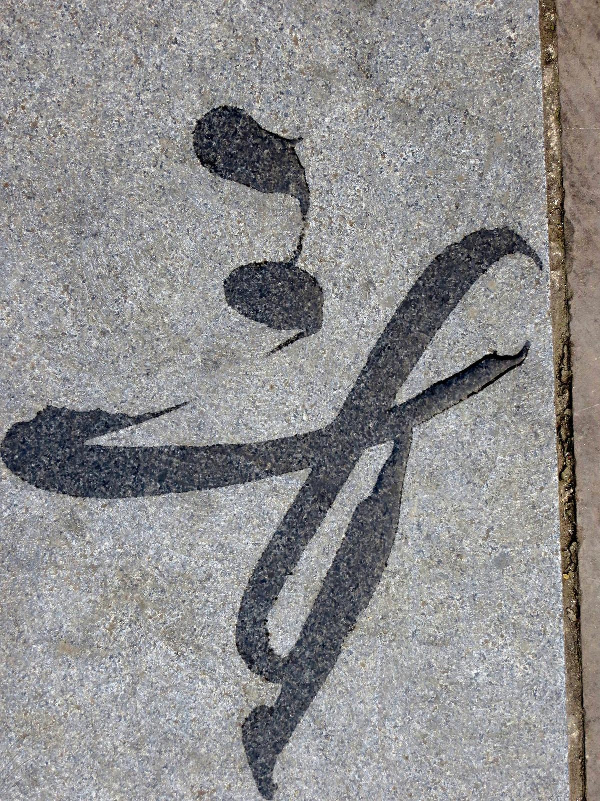 Kiina 2012 398