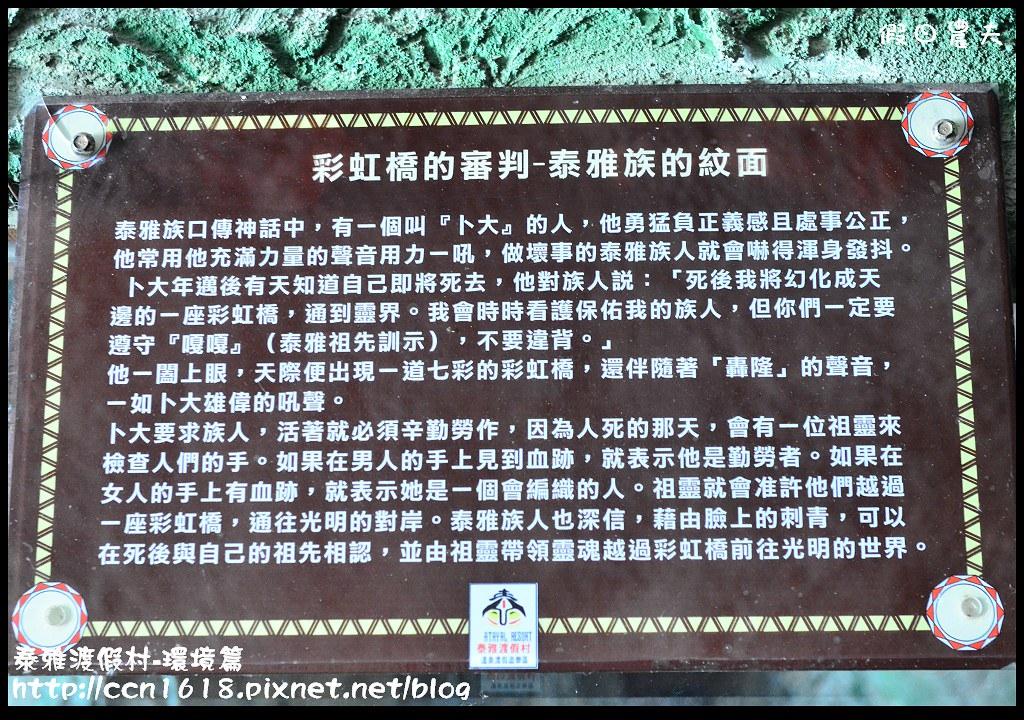 泰雅渡假村-環境篇DSC_0614
