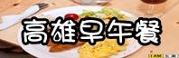 高雄必吃02.jpg