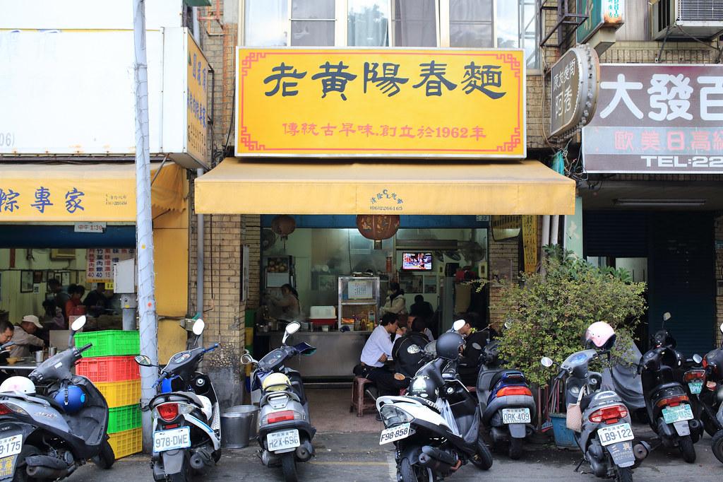 20150112-1台南-老黃陽春麵 (1)
