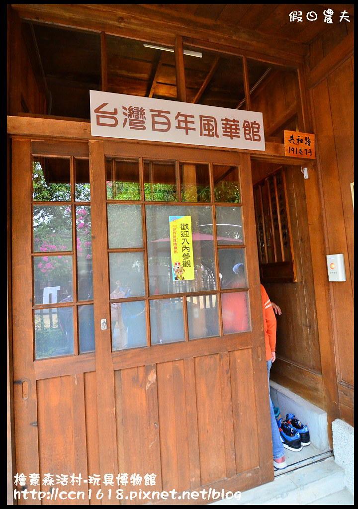 檜意森活村-玩具博物館DSC_6301