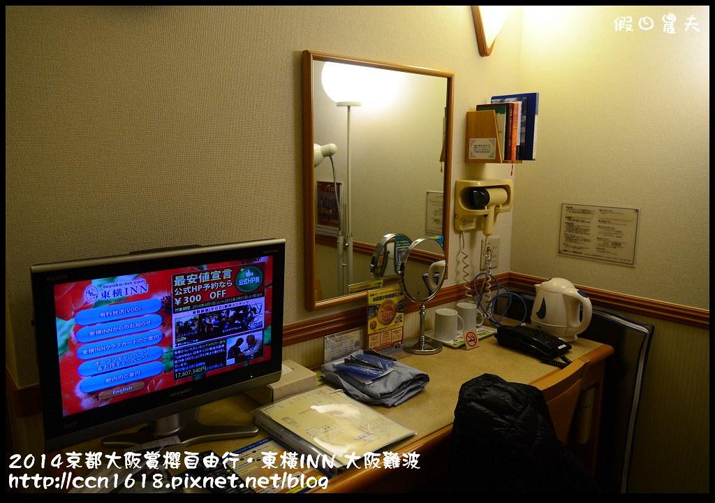 2014京都大阪賞櫻自由行.東橫INN 大阪難波DSC_1144