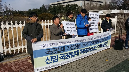 20141201_기성회비 기자회견