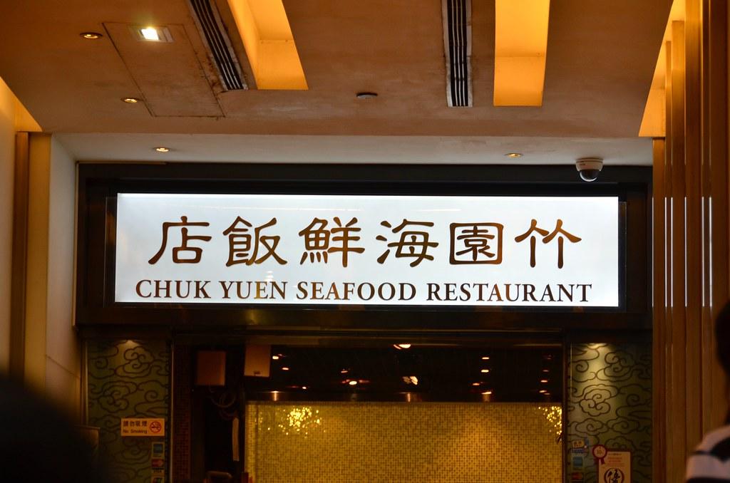 Chuk Yuen Seafood