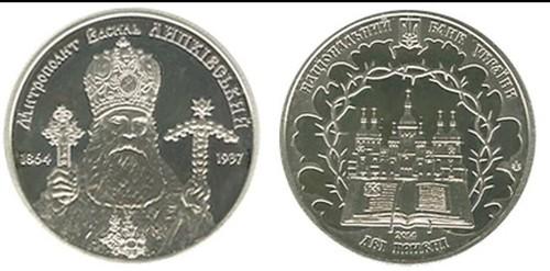 Ukraine Coin on Vasyl Lipkivskiy