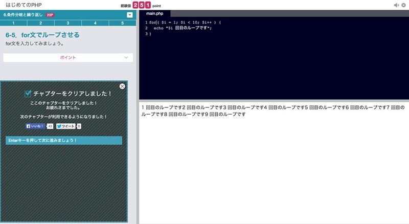 はじめてのPHP   CODEPREP  オンラインでプログラミングを学ぼう