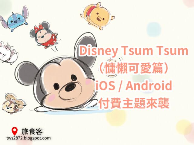 LINE 主題-Disney Tsum Tsum(慵懶可愛篇)