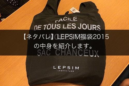 lepsim2015