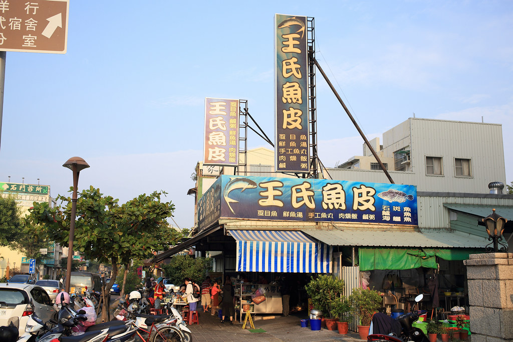 20141107-1安平-王氏魚皮 (1)