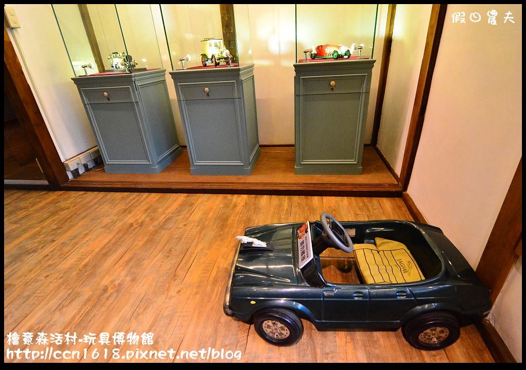 檜意森活村-玩具博物館DSC_6336