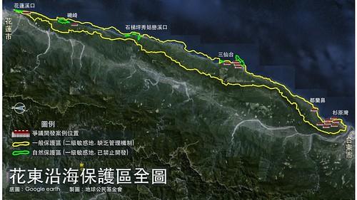 圖一--花東沿海保護區全圖。(地球公民基金會提供)