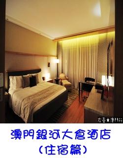 澳門銀河大倉酒店(住宿篇)