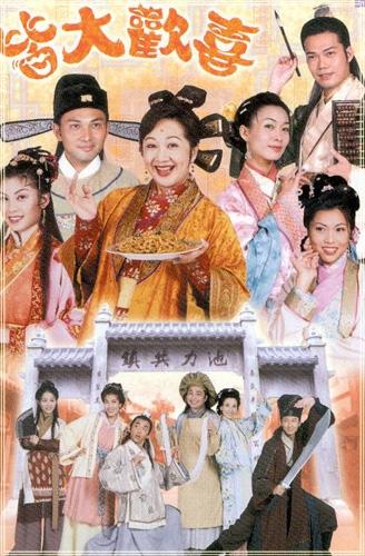 Gia Đình Vui Vẻ - Virtues Of Harmony (2001)