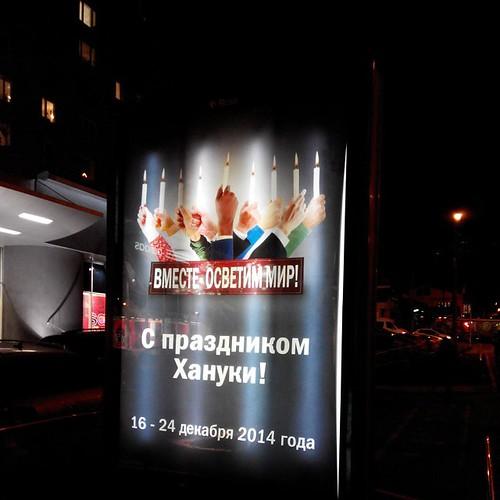А я думал, что в меноре должно быть семь свеч... #Москва