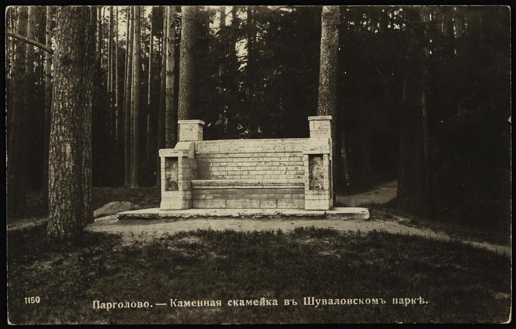 Парголово. Каменная скамейка в Шуваловском парке_Страница_1