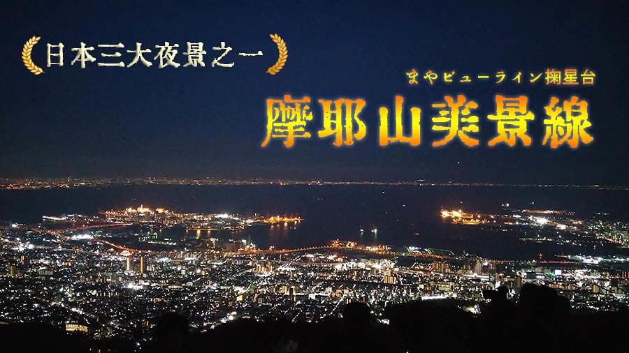 夜景 摩耶山