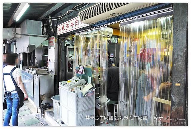 林東芳牛肉麵 台北好吃牛肉麵 2