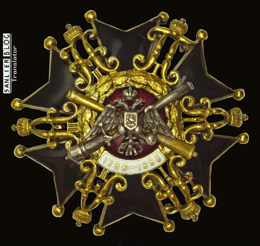 俄罗斯帝国军徽42