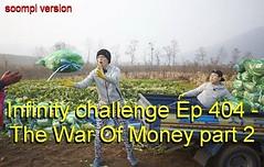 Infinity Challenge Ep.404