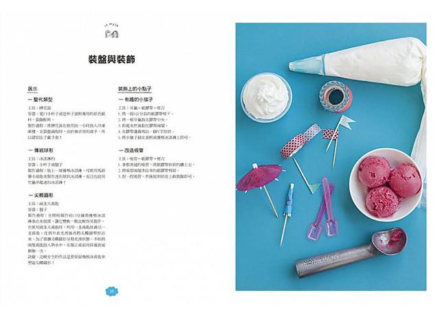 1221優格冰淇淋書901