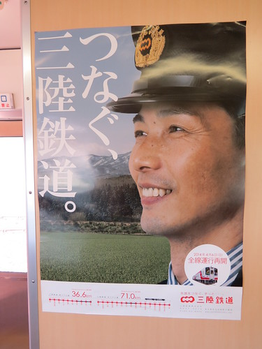 Sanriku Railway Minami-rias Line train