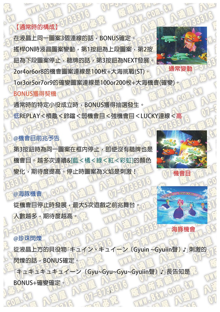 S0241大海物語T-ARA  中文版攻略_Page_04