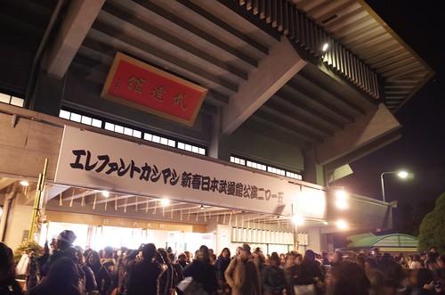 エレファントカシマシ新春日本武道館二〇一五
