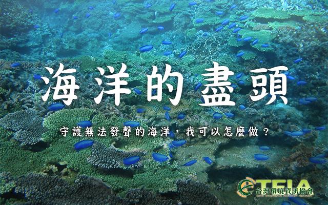 捐款支持守護海洋