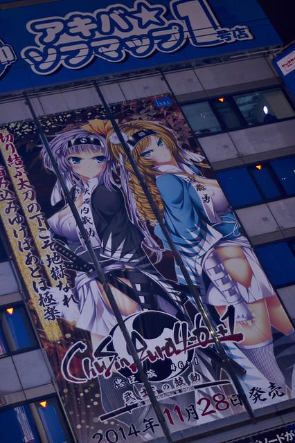 アキバ☆ソフマップ 1号店 壁面広告 ChuSingura 46+1 武士の鼓動